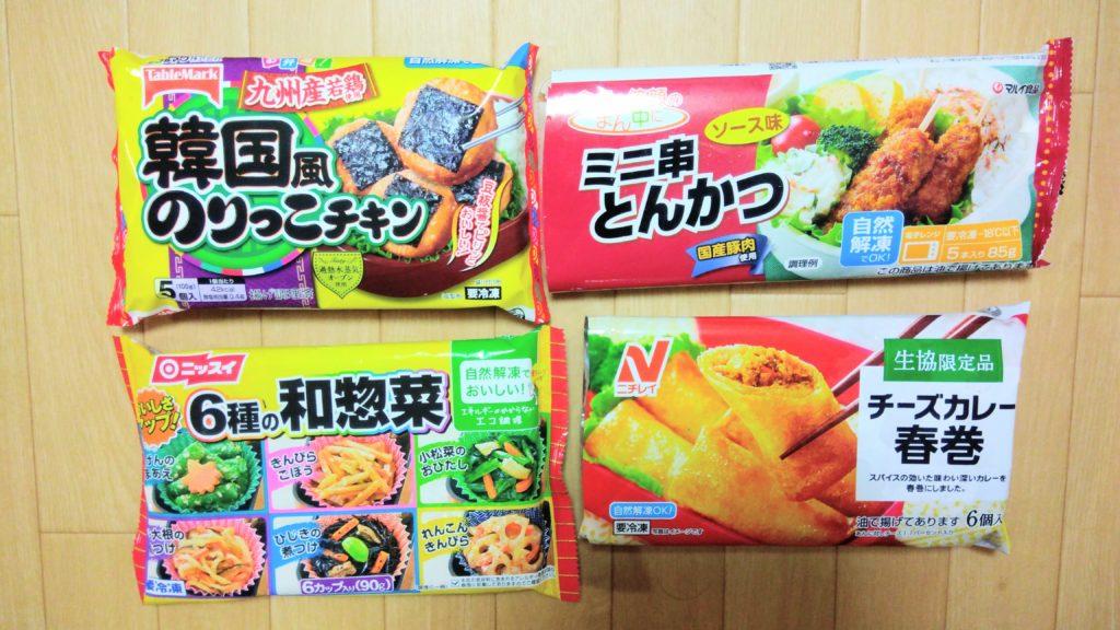 冷凍食品の袋が4つ並んでいる