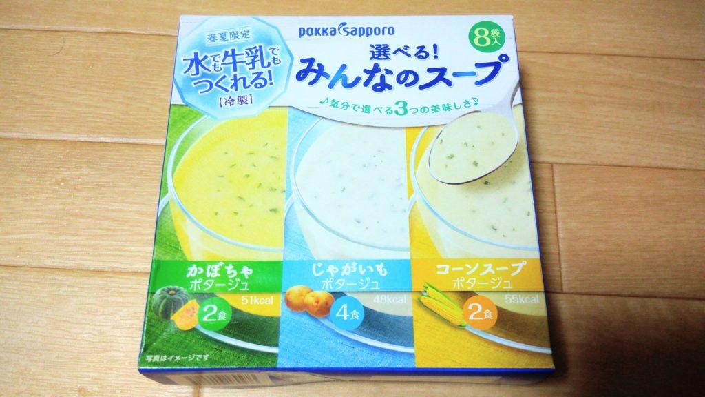 スープの箱