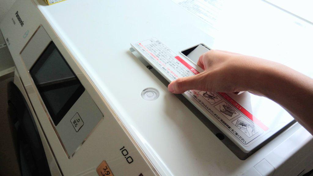 洗濯乾燥機の乾燥フィルターを開ける