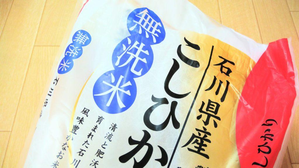 無洗米のパッケージ