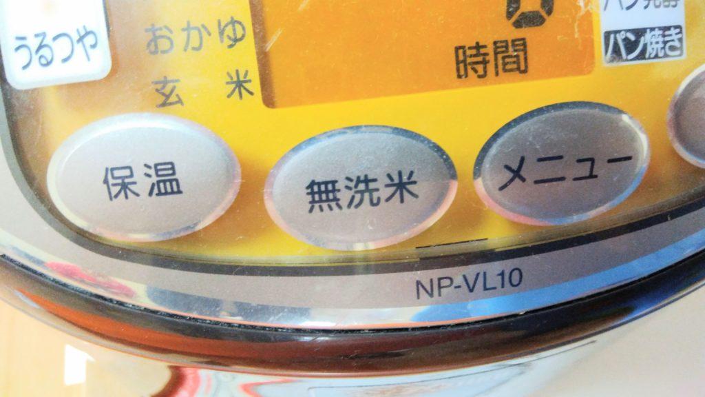 炊飯器の無洗米スイッチ
