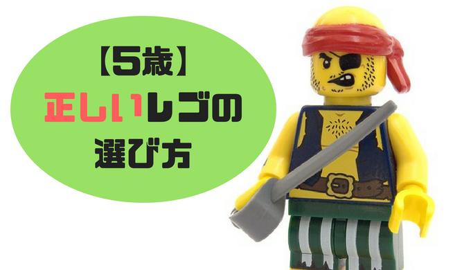 海賊レゴ人形