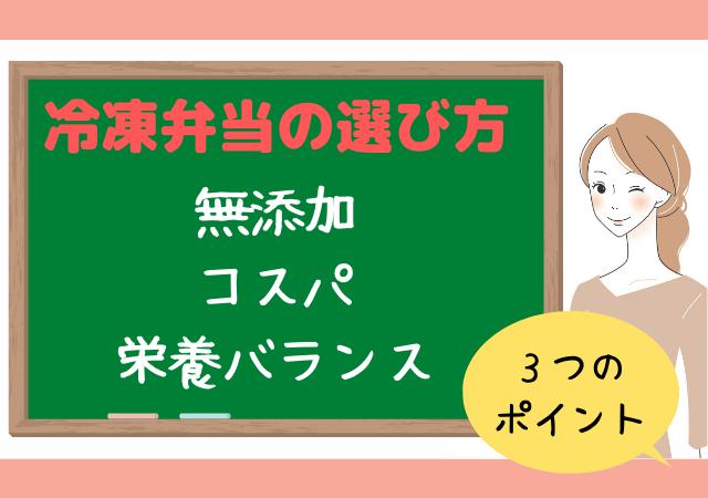 産後 冷凍宅配弁当 選び方