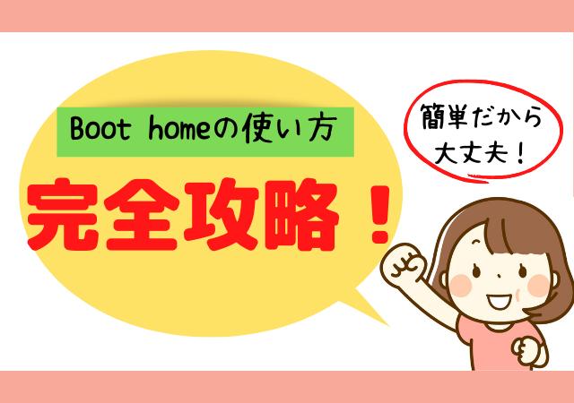 Boot home 使い方