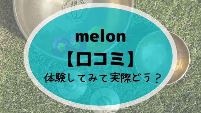 melon 口コミ