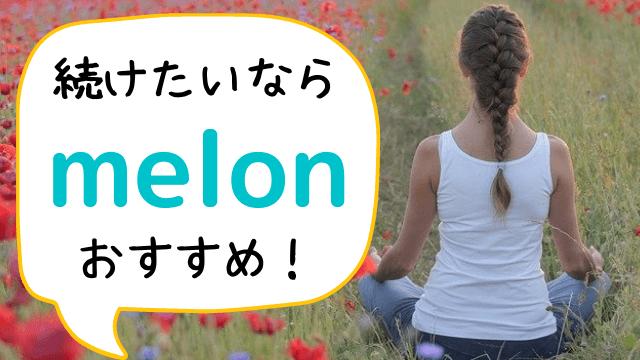 melon 口コミ おすすめ