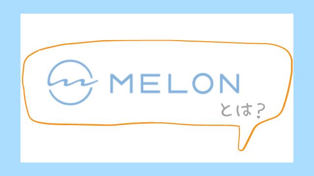 melonとは